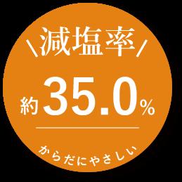 減塩率35.0%