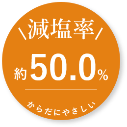 減塩率50.0%